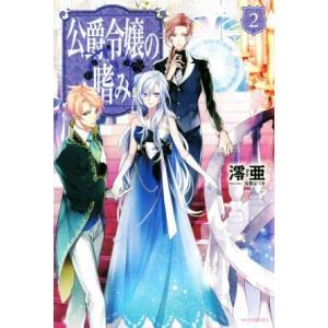 公爵令嬢の嗜み(2) カドカワBOOKS/澪亜(著者),双葉はづき(その他)|bookoffonline
