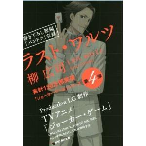 ラスト・ワルツ ジョーカー・ゲームシリーズ 角川文庫/柳広司(著者)