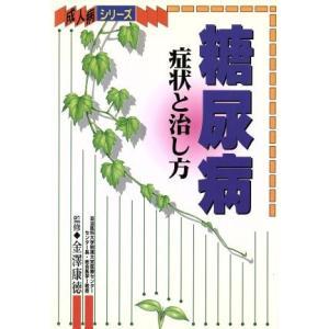 糖尿病 症状と治し方 成人病シリーズ/金澤康徳(その他)