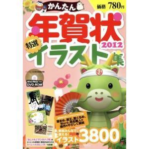 年賀状特選イラスト集 Win/Mac対応(2012)/インプ...