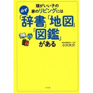 頭がいい子の家のリビングには必ず「辞書」「地図」「図鑑」がある/小川大介(著者)