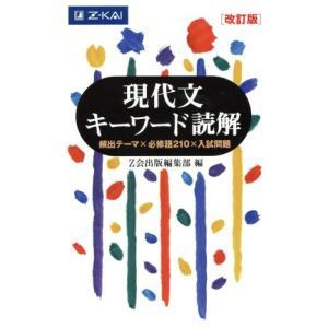 現代文 キーワード読解 改訂版/Z会出版編集部(編者)|bookoffonline