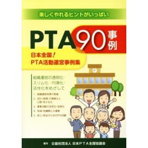 PTA90事例 日本全国!PTA活動運営事例集/公益社団法人 日本PTA全国協議会(その他)