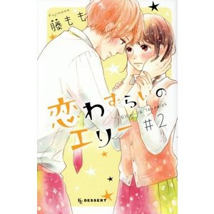恋わずらいのエリー(#2) デザートKC/藤もも(著者)|bookoffonline