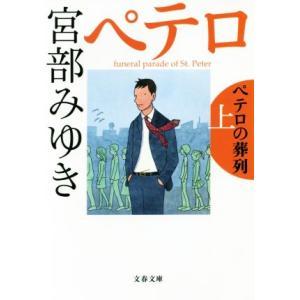 ペテロの葬列(上) 杉村三郎シリーズ 3 文春文庫/宮部みゆき(著者)
