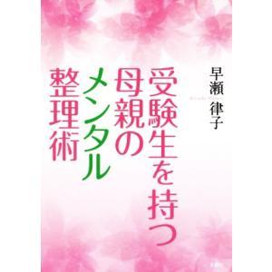 受験生を持つ母親のメンタル整理術/早瀬律子(著者)...
