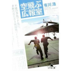 空飛ぶ広報室 幻冬舎文庫/有川浩(著者) bookoffonline