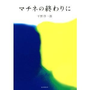 マチネの終わりに/平野啓一郎(著者)
