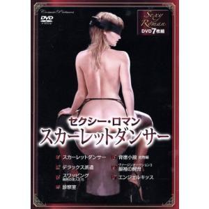 スカーレットダンサー/(洋画)|bookoffonline