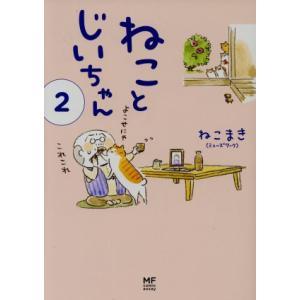 ねことじいちゃん コミックエッセイ(2) メディアファクトリーのコミックエッセイ/ねこまき(著者) bookoffonline