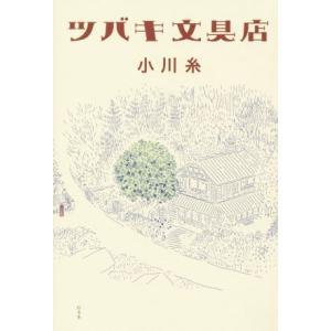 ツバキ文具店/小川糸(著者)|bookoffonline