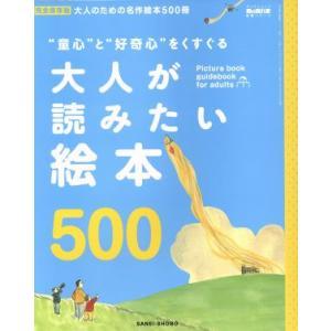 """大人が読みたい絵本500 """"童心""""と""""好奇心""""をくすぐる サンエイムック/三栄書房(その他)"""