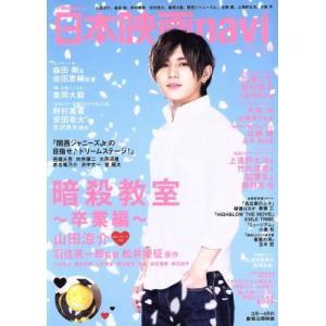 日本映画navi(vol.62) NIKKO MOOK/日本工業新聞社(その他)|bookoffonline