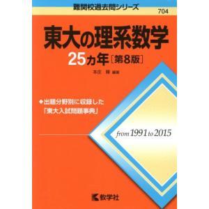 東大の理系数学25カ年 第8版 難関校過去問シリーズ704/本庄隆(その他)