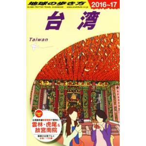 台湾(2016〜17) 地球の歩き方/地球の歩き方編集室(編者)
