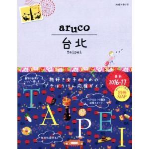 aruco 台北(2016−17) 地球の歩き方/地球の歩き方編集室(編者)