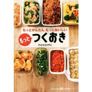 もっとつくおき もっとかんたん、もっとおいしい 美人時間ブック/nozomi(著者)