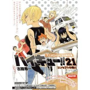 ハイキュー!!(限定版)(21) ジャンプC/古館春一(著者)|bookoffonline