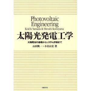 太陽光発電工学 太陽電池の基礎からシステム評価まで/山田興一(著者),小宮山宏(著者)