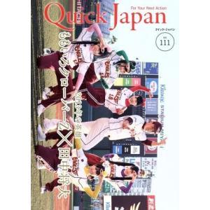 クイック・ジャパン(vol.111) 2013年の英雄 ももいろクローバーZ×田中将大/太田出版(その他)|bookoffonline