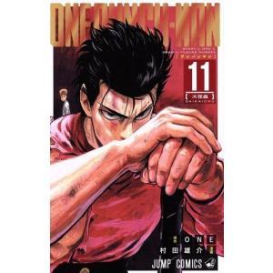 ワンパンマン(11) ジャンプC/村田雄介(著者),ONE(その他)|bookoffonline