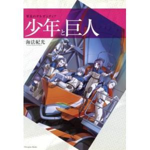 翠星のガルガンティア 少年と巨人 Nitroplus Books/海法紀光(著者)