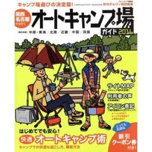 関西・名古屋から行くオートキャンプ場ガイド(2016) ブルーガイド情報版/実業之日本社(編者)