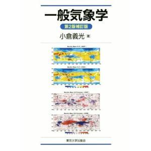 一般気象学 第2版補訂版/小倉義光(著者)