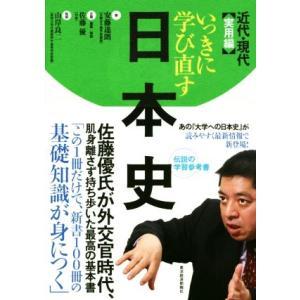 いっきに学び直す日本史 近代・現代 実用編/安藤...の商品画像