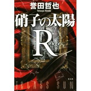 硝子の太陽R/誉田哲也(著者)|bookoffonline