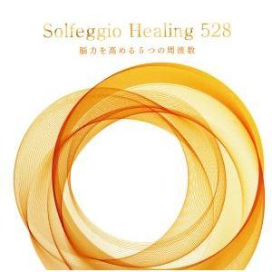 ソルフェジオ・ヒーリング528〜脳力を高める5つの周波数/(ヒーリング),Yuzo Hayashi
