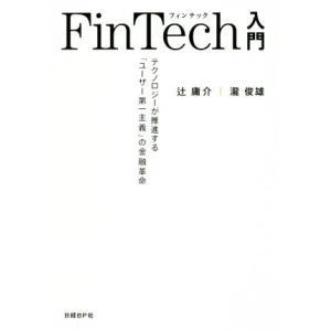 FinTech入門 テクノロジーが推進する「ユーザー第一主義」の金融革命/辻庸介,瀧俊雄【著】