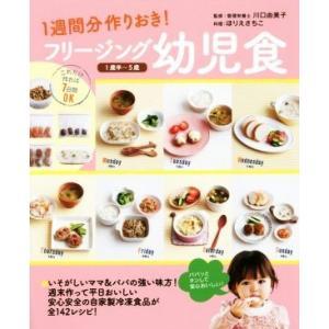 フリージング幼児食 1週間分作りおき! 1歳半〜5歳/川口由美子(その他),ほりえさちこ(その他)