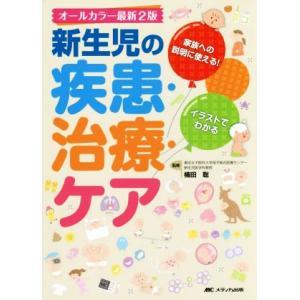 新生児の疾患・治療・ケア オールカラー最新2版 イラストでわかる/楠田聡(その他)