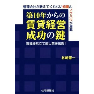築10年からの賃貸経営成功の鍵 管理会社が教えてくれない知識とノウハウが満載/谷崎憲一(著者)|bookoffonline
