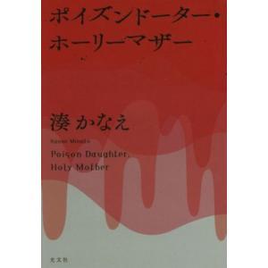 ポイズンドーター・ホーリーマザー/湊かなえ(著者) bookoffonline