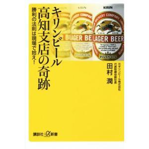 キリンビール高知支店の奇跡 勝利の法則は現場で拾え! 講談社+α新書/田村潤(著者)|bookoffonline