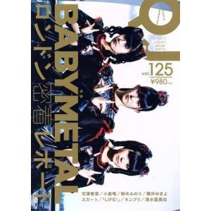 クイック・ジャパン(vol.125) BABYMETAL ロンドン密着レポート/太田出版(その他)|bookoffonline