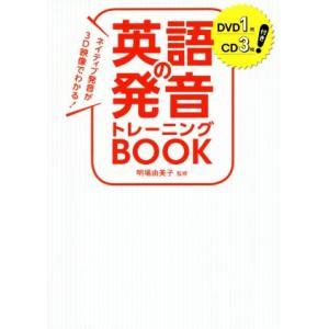 英語の発音トレーニングBOOK ネイティブ発音が3D映像でわかる!/明場由美子(その他)
