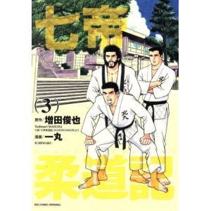 七帝柔道記(3) ビッグCオリジナル/一丸(著者),増田俊也(その他)
