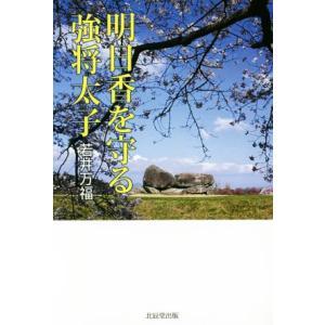明日香を守る強将太子/若井万福(著者)|bookoffonline