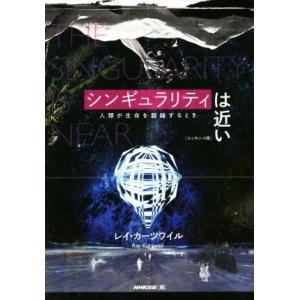 シンギュラリティは近い 人類が生命を超越するとき/レイ・カーツワイル(著者),NHK出版(編者)