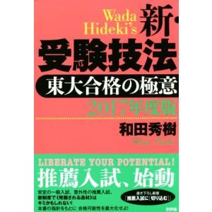 新・受験技法 東大合格の極意(2017年度版)/和田秀樹(著者)