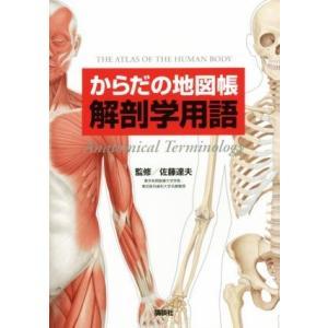 からだの地図帳 解剖学用語/佐藤達夫(その他)