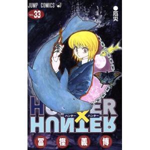 HUNTER×HUNTER(33) ジャンプC/冨樫義博(著者)|bookoffonline