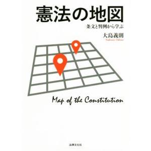 憲法の地図 条文と判例から学ぶ/大島義則(著者)