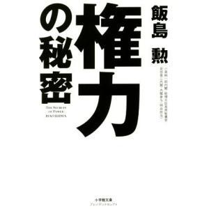 権力の秘密 小学館文庫/飯島勲(著者)|bookoffonline
