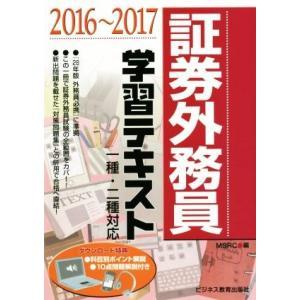 証券外務員学習テキスト(2016〜2017)/みずほ証券リサーチ&コンサルティング(編者)