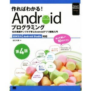 作ればわかる! Androidプログラミング 第4版 SDK5/6 Android Studio対応...