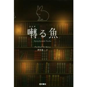 囀る魚/アンドレアス・セシェ(著者),酒寄進一(訳者)|bookoffonline
